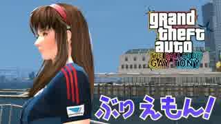 【GTA4:TBoGT】ぶりえもん! PART2 祝! ご入学【ゆっくり実況】