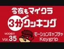 今夜もマインクラフト:MOD紹介Vol.35「モーションキャプチャ Keygrip」