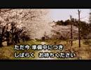 ニコ生用 待受け動画 No.L-002 「ただ今 準備中につき」