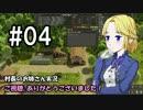 【Banished】村長のお姉さん 実況 04【村作り】