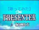 【歌ってみた】堀江由衣/PRESENTER
