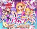 【3DSアイカツ】わたしが紡ぐアイドルデイズ 最終回【1stステージ】