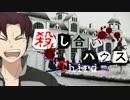【フルボイス・ADV式】 殺し合いハウス:サード 第3話