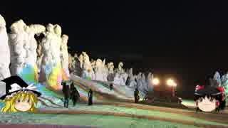 【ゆっくり】チキンの旅日誌 樹氷を見に蔵王旅行 後編