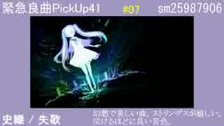 【この曲を聴け】緊急良曲PickUp41【VOCAL