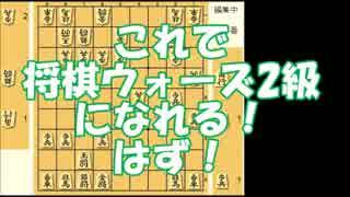 【実況解説】棒銀使って将棋ウォーズ2級に