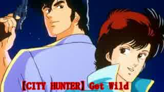 【CITY HUNTER】Get Wild