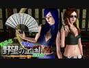 【Sims3】 律子と千早の野望の王国 シーズン2 第19話