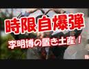 【時限自爆弾】 李明博の置き土産!