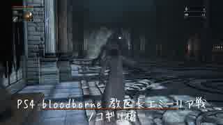 【PS4】ブラッドボーン 教区長エミーリア戦【ノコギリ槍】