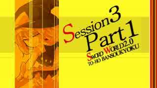 【卓遊戯】東方絆奏曲 Session3-1【SW2.0】