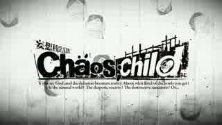 Chaos;Child PS版OPを60fpsにしてみた