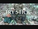Bros. Bushcraft 02「Try Stick」 【ブッシュクラフト】