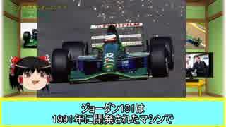 【ゆっくり解説】F1の話をしましょうか?Rd33「ジョーダン191」