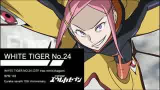 【Eureka seveN 10th Anniversary】WHITE TIGER NO.24【remix】