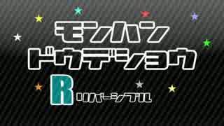 【MH4G】第1回:モンハンどうでしょうR-