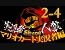 卍【マリオカート実況者人狼】part2-4