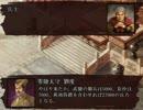 【三国志Ⅸ】 第一話「劉度逃亡」 【後漢名将伝】