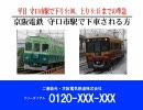 京阪電車から大切なお知らせとお願いです