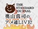 """""""Ame-dori LIVE!"""" by Shinji Okuyama introduces this topic every week. (Part 1)"""