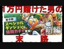 【パズドラ実況】新学期ガチャに1万円賭けた男の末路【前編】