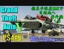 【GTA5オンライン】せっかくだから戦闘機に戦車とか乗せて飛ばしてみた