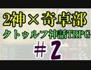 2神×奇卓部のクトゥルフ神話TRPG#2