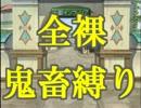 【実況】全裸!二人旅!鬼畜縛りエターニア part6【TOE】