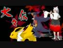 【ポケモンORAS】犬々伝~トリミアンと椛が行く!part7【ゆっくり実況】