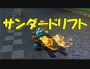 【実況】あなたもできる!マリオカート8教習所 part3(中級編)
