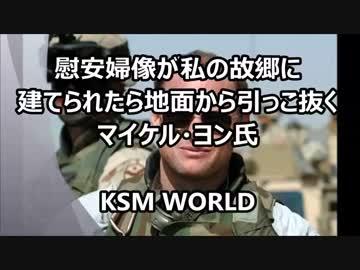 【動画】マイケル・ヨン氏「韓国人に言った、慰安婦像が私の故郷に建てられたら地面から引っこ抜く、逮捕されるまでやる!」