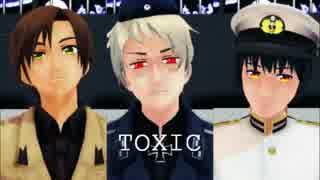 【APヘタリアMMD】裏枢軸 × TOXIC