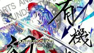 【XFD】例大祭12 頒布音源【Arts&Sounds:Utopia】 thumbnail