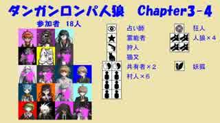 【ダンガンロンパ人狼】Chapter3-4
