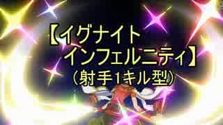 【射手型イグナイトインフェルニティ】