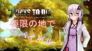 【7 Days to Die】後日談の世界で生き残れ