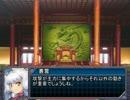 【艦これ×三国志Ⅸ】長門艦隊の中華統一戦線 part66