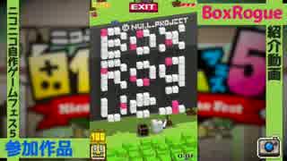 【ニコニコ自作ゲームフェス5】BoxRogue