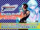 【告知】KOF02UM コーハツ 4/18 第12回交流会・紅白戦【大阪・南森町】