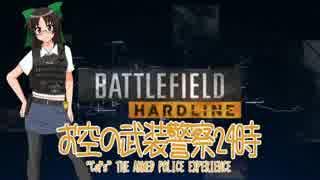 【BFH】お空の武装警察24時 part2【ゆっく