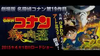 名探偵コナン業火の向日葵メインテーマ(