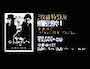 舞台『酒と涙とジキルとハイド』DVD好評発売中
