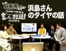 『脇阪寿一のSUPER GT第1戦を言いたい放題!』浜島裕英さんのタイヤの話1