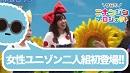 全国初!仙台で【会社員アイドル】が誕生!!!(ジョセイジ...