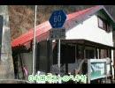 【酷道・険道】静岡県道60号線を走ってみた~その7