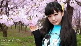 【AMU】バンバンブー☆ 踊ってみた【受験生になりました】 thumbnail
