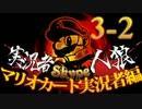 卍【マリオカート実況者人狼】part3-2