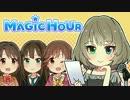 アイドルマスター シンデレラガールズ サイドストーリー MAGIC HOUR #13