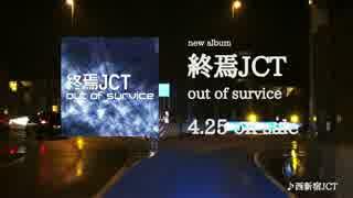 【超ボーマス31】「終焉JCT」XFD CM / out of survice