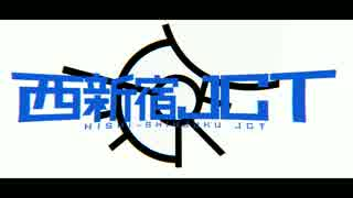 out of survice / 「西新宿JCT」Music Video